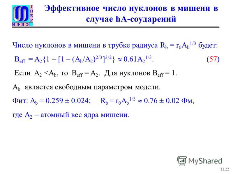 Эффективное число нуклонов в мишени в случае hA-соударений Число нуклонов в мишени в трубке радиуса R b = r 0 A b 1/3 будет: B eff = A 2 {1 – [1 – (A b /A 2 ) 2/3 ] 3/2 } 0.61A 2 1/3. (57) Если A 2
