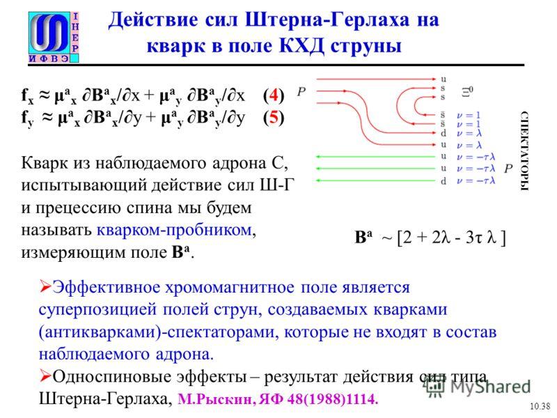 Действие сил Штерна-Герлаха на кварк в поле КХД струны Эффективное хромомагнитное поле является суперпозицией полей струн, создаваемых кварками (антикварками)-спектаторами, которые не входят в состав наблюдаемого адрона. Односпиновые эффекты – резуль