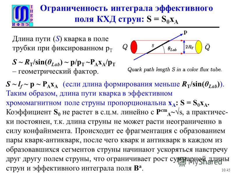 Ограниченность интеграла эффективного поля КХД струн: S = S 0 x A S ~ l f ~ p ~ P A x A (если длина формирования меньше R T /sin(θ Lab )). Таким образом, длина пути кварка в эффективном хромомагнитном поле струны пропорциональна x A : S = S 0 x A. Ко
