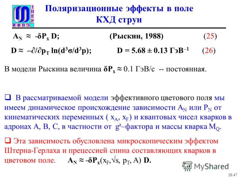 Поляризационные эффекты в поле КХД струн A N -δP x D; (Рыскин, 1988) (25) В модели Рыскина величина δP x 0.1 ГэВ/с -- постоянная. В рассматриваемой модели эффективного цветового поля мы имеем динамическое происхождение зависимости A N или Р N от кине