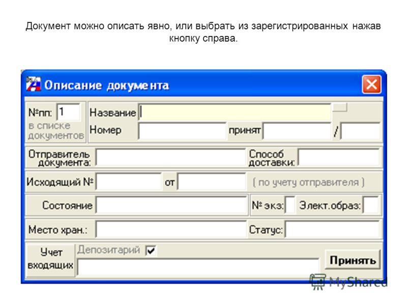 Документ можно описать явно, или выбрать из зарегистрированных нажав кнопку справа.