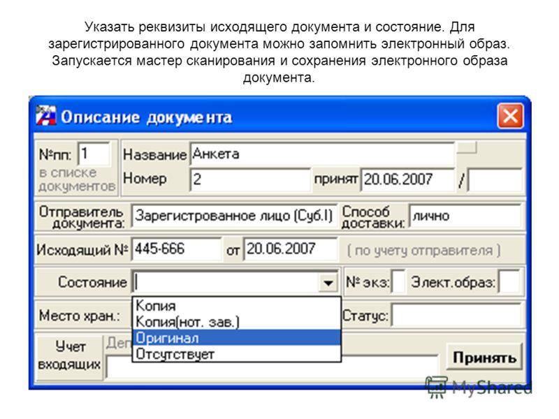 Указать реквизиты исходящего документа и состояние. Для зарегистрированного документа можно запомнить электронный образ. Запускается мастер сканирования и сохранения электронного образа документа.