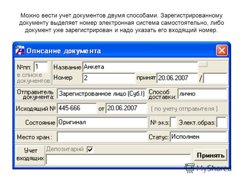 Можно вести учет документов двумя способами. Зарегистрированному документу выделяет номер электронная система самостоятельно, либо документ уже зарегистрирован и надо указать его входящий номер.