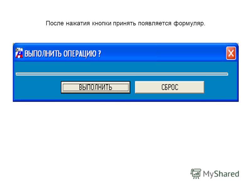 После нажатия кнопки принять появляется формуляр.