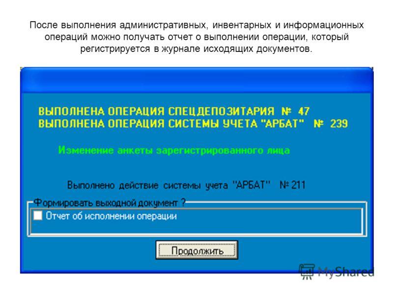 После выполнения административных, инвентарных и информационных операций можно получать отчет о выполнении операции, который регистрируется в журнале исходящих документов.