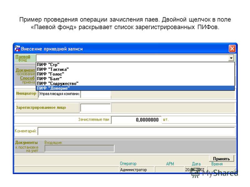 Пример проведения операции зачисления паев. Двойной щелчок в поле «Паевой фонд» раскрывает список зарегистрированных ПИФов.