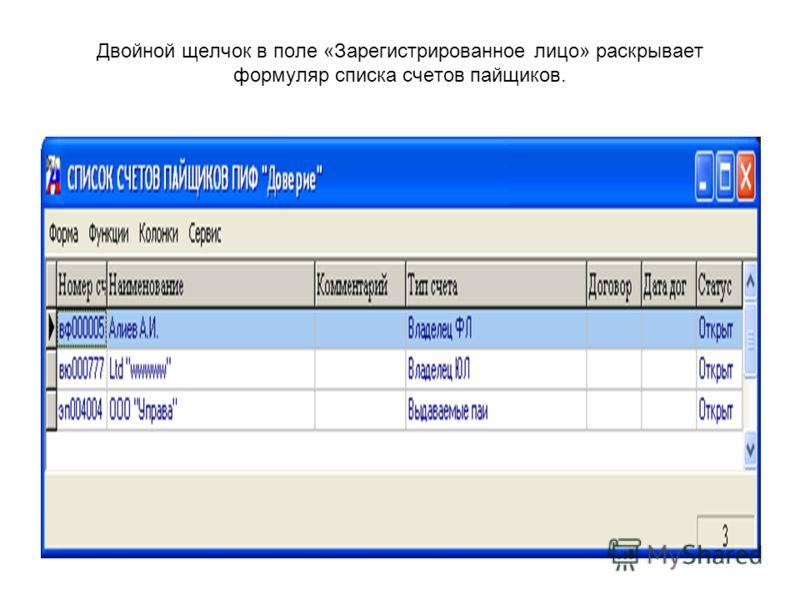 Двойной щелчок в поле «Зарегистрированное лицо» раскрывает формуляр списка счетов пайщиков.