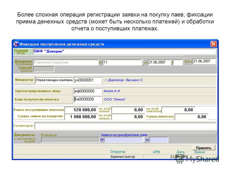 Более сложная операция регистрации заявки на покупку паев, фиксации приема денежных средств (может быть несколько платежей) и обработки отчета о поступивших платежах.