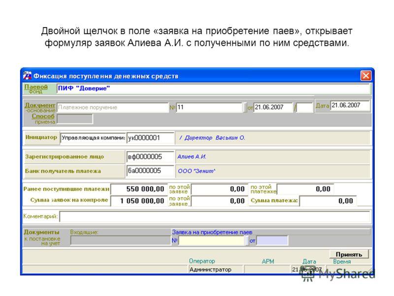 Двойной щелчок в поле «заявка на приобретение паев», открывает формуляр заявок Алиева А.И. с полученными по ним средствами.