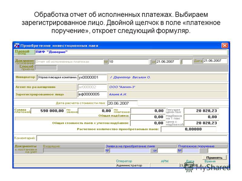 Обработка отчет об исполненных платежах. Выбираем зарегистрированное лицо. Двойной щелчок в поле «платежное поручение», откроет следующий формуляр.