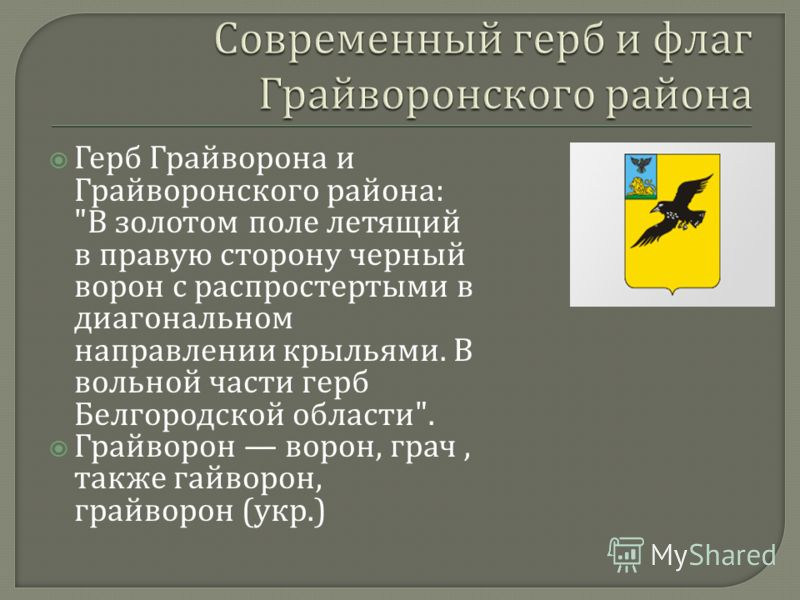 Герб Грайворона и Грайворонского района :