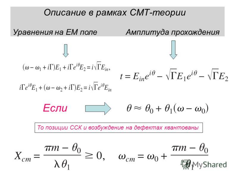 Описание в рамках СМТ-теории Уравнения на ЕМ поле Амплитуда прохождения Если То позиции ССК и возбуждение на дефектах квантованы