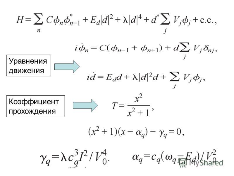Уравнения движения Коэффициент прохождения