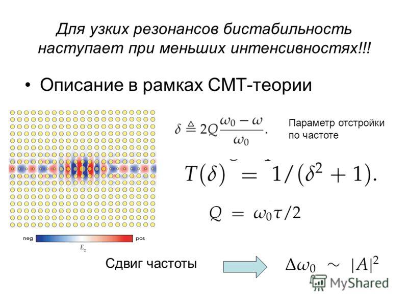 Для узких резонансов бистабильность наступает при меньших интенсивностях!!! Описание в рамках CMT-теории Параметр отстройки по частоте Сдвиг частоты