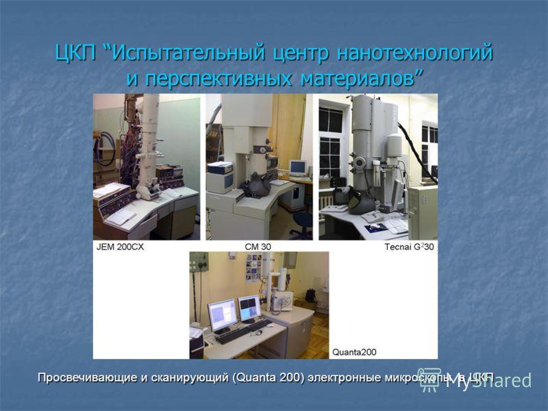 ЦКП Испытательный центр нанотехнологий и перспективных материалов Просвечивающие и сканирующий (Quanta 200) электронные микроскопы в ЦКП