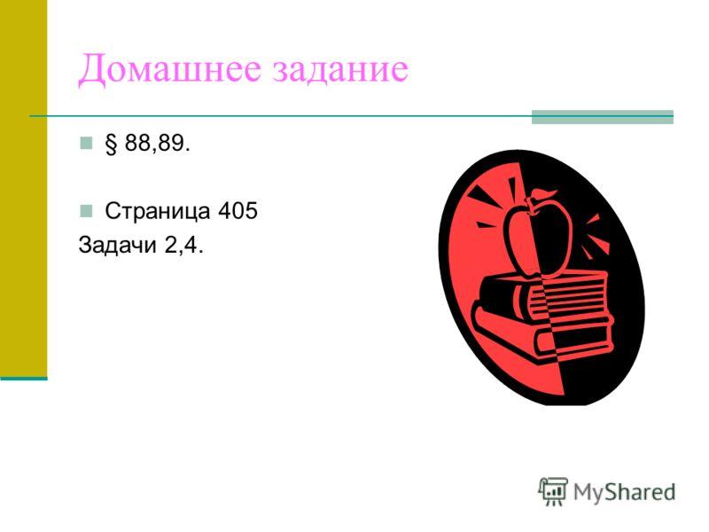 Домашнее задание § 88,89. Страница 405 Задачи 2,4.