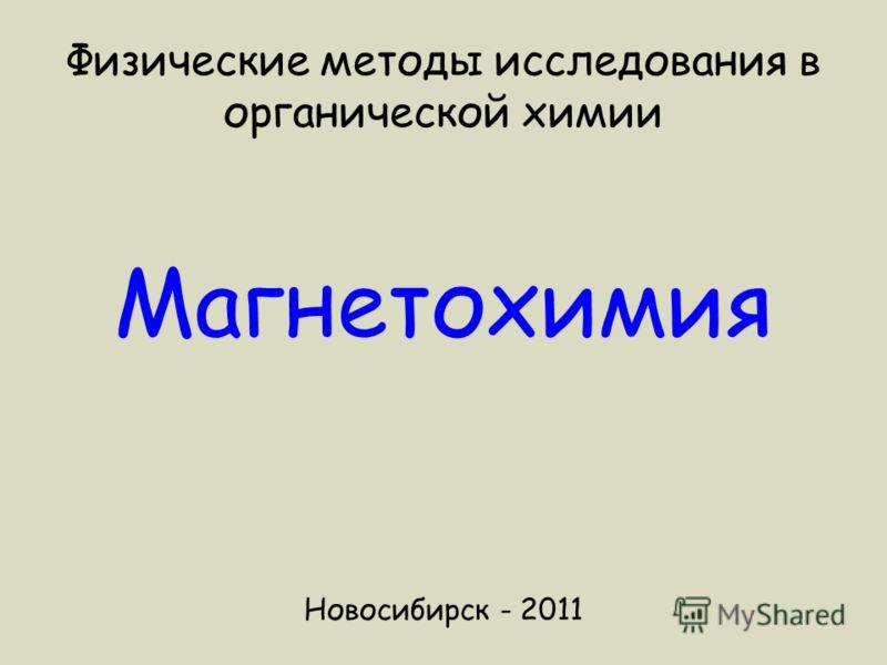 Магнетохимия Физические методы исследования в органической химии Новосибирск - 2011