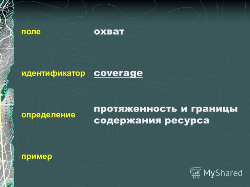 поле идентификатор определение пример охват coverage протяженность и границы содержания ресурса