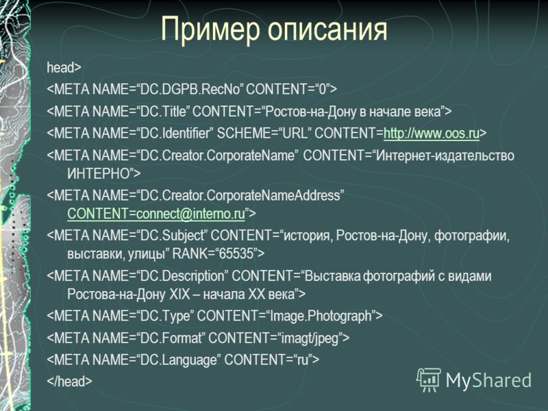 Пример описания head> http://www.oos.ru CONTENT=connect@interno.ru