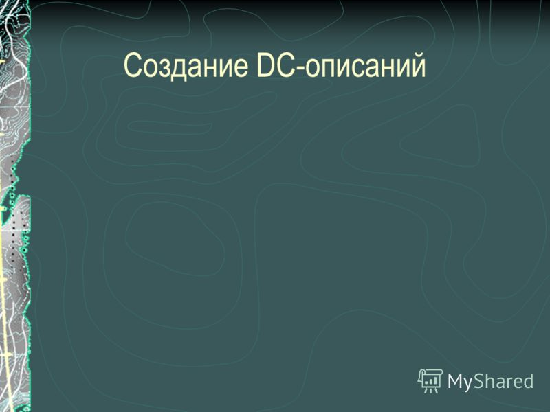 Создание DC-описаний
