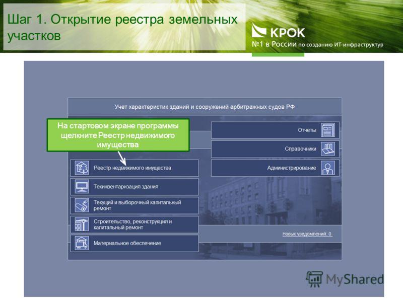 Шаг 1. Открытие реестра земельных участков На стартовом экране программы щелкните Реестр недвижимого имущества