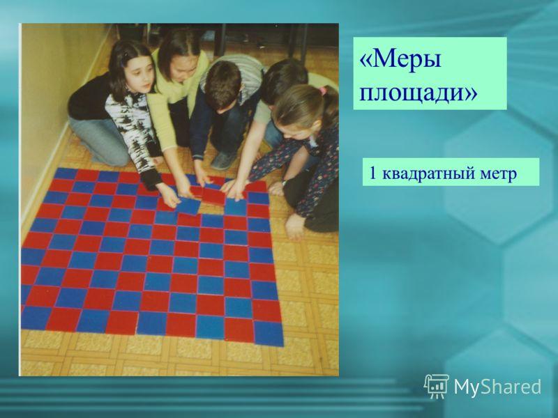 1 квадратный метр «Меры площади»