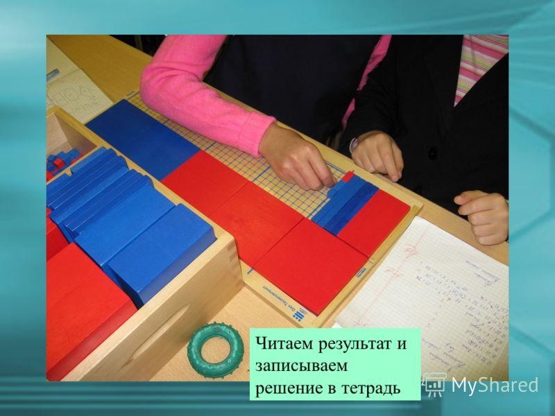 Читаем результат и записываем решение в тетрадь