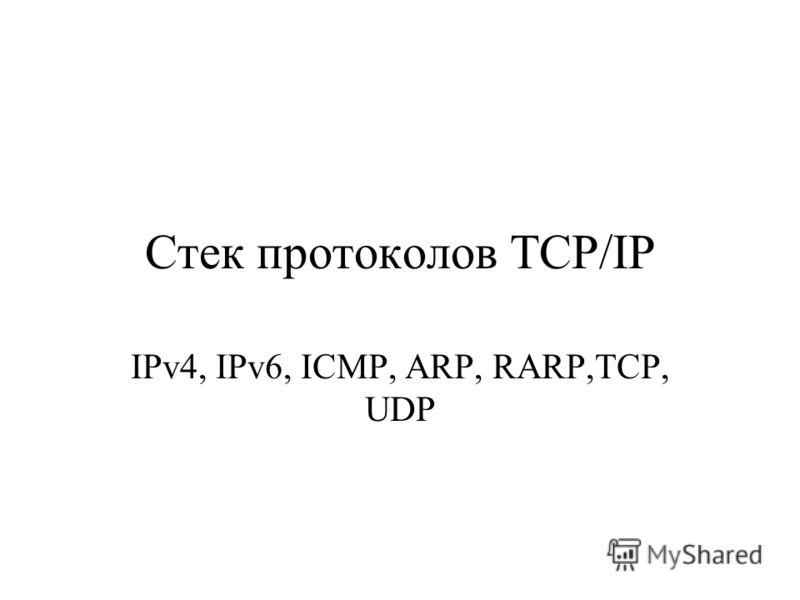 Стек протоколов TCP/IP IPv4, IPv6, ICMP, ARP, RARP,TCP, UDP