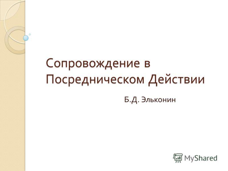 Сопровождение в Посредническом Действии Б. Д. Эльконин