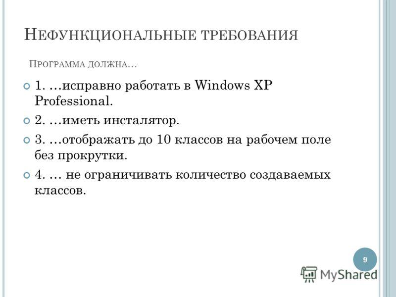 Н ЕФУНКЦИОНАЛЬНЫЕ ТРЕБОВАНИЯ 1. …исправно работать в Windows XP Professional. 2. …иметь инсталятор. 3. …отображать до 10 классов на рабочем поле без прокрутки. 4. … не ограничивать количество создаваемых классов. 9 П РОГРАММА ДОЛЖНА …