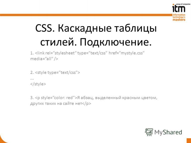 CSS. Каскадные таблицы стилей. Подключение. 1. 2.... 3. Я абзац, выделенный красным цветом, других таких на сайте нет
