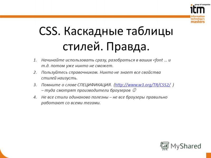 CSS. Каскадные таблицы стилей. Правда. 1.Начинайте использовать сразу, разобраться в ваших