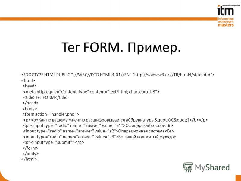 """Тег FORM. Пример. Тег FORM Как по вашему мнению расшифровывается аббревиатура """"ОС""""? Офицерский состав Операционная система Большой полосатый мух"""