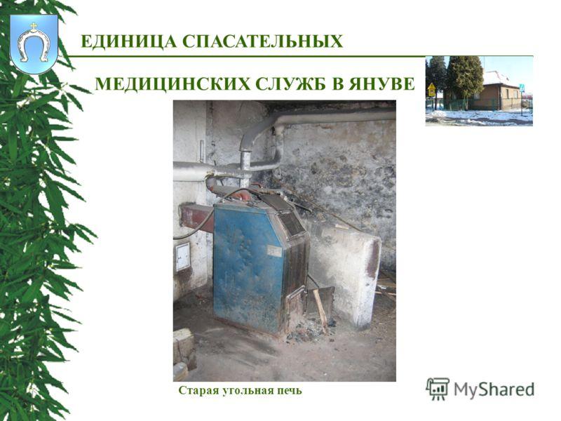 ЕДИНИЦА СПАСАТЕЛЬНЫХ МЕДИЦИНСКИХ СЛУЖБ В ЯНУВЕ Старая угольная печь