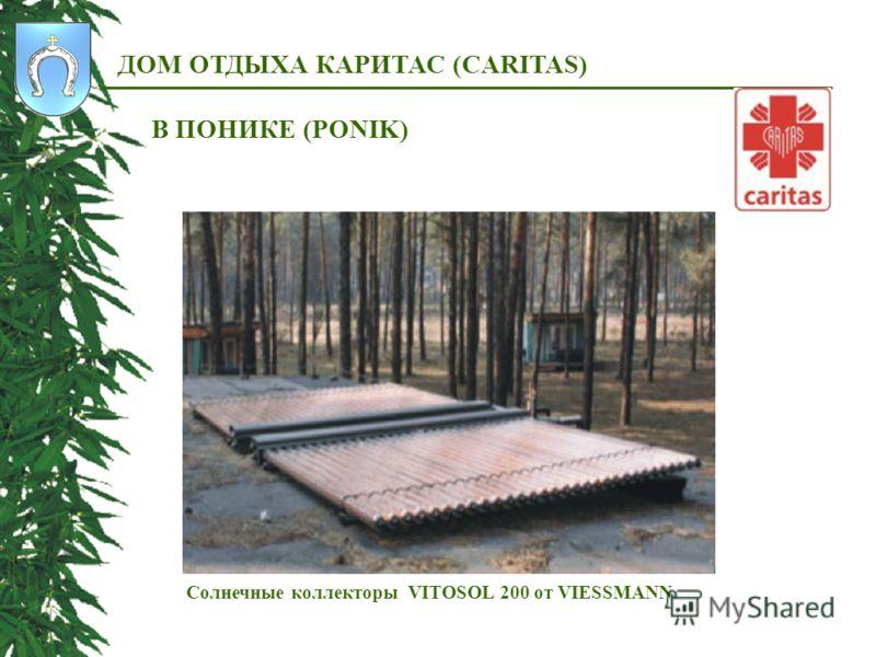 ДОМ ОТДЫХА КАРИТАС (CARITAS) В ПОНИКЕ (PONIK) Солнечные коллекторы VITOSOL 200 от VIESSMANN