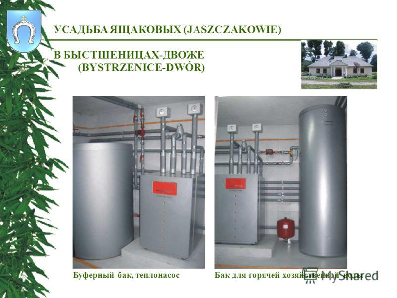 УСАДЬБА ЯЩАКОВЫХ (JASZCZAKOWIE) В БЫСТШЕНИЦАХ-ДВОЖЕ (BYSTRZENICE-DWÓR) Буферный бак, теплонасосБак для горячей хозяйственной воды