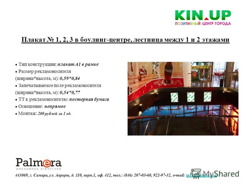 Плакат 1, 2, 3 в боулинг-центре, лестница между 1 и 2 этажами Тип конструкции: плакат А1 в рамке Размер рекламоносителя (ширина*высота, м): 0,59*0,84 Запечатываемое поле рекламоносителя (ширина*высота, м): 0,54*0,77 ТТ к рекламоносителю: постерная бу