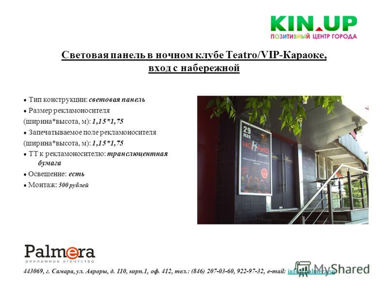 Световая панель в ночном клубе Теаtro/VIP-Караоке, вход с набережной Тип конструкции: световая панель Размер рекламоносителя (ширина*высота, м): 1,15*1,75 Запечатываемое поле рекламоносителя (ширина*высота, м): 1,15*1,75 ТТ к рекламоносителю: транслю