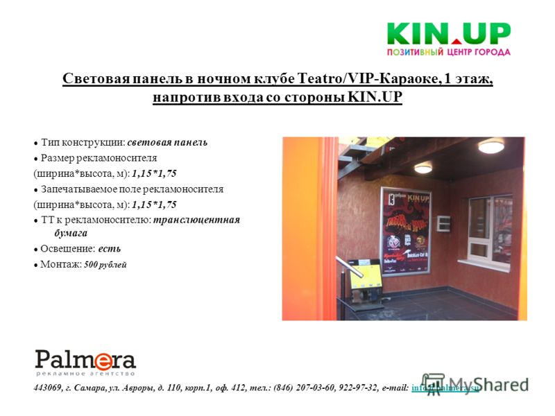 Световая панель в ночном клубе Теаtro/VIP-Караоке, 1 этаж, напротив входа со стороны KIN.UP Тип конструкции: световая панель Размер рекламоносителя (ширина*высота, м): 1,15*1,75 Запечатываемое поле рекламоносителя (ширина*высота, м): 1,15*1,75 ТТ к р