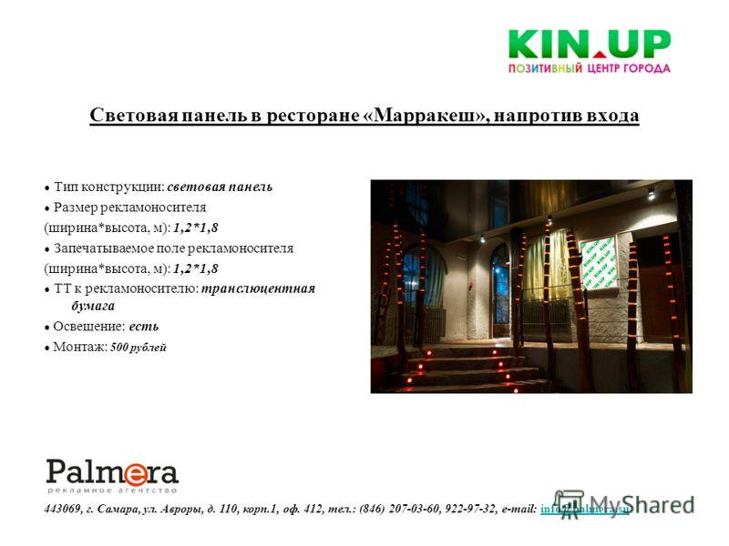 Световая панель в ресторане «Марракеш», напротив входа Тип конструкции: световая панель Размер рекламоносителя (ширина*высота, м): 1,2*1,8 Запечатываемое поле рекламоносителя (ширина*высота, м): 1,2*1,8 ТТ к рекламоносителю: транслюцентная бумага Осв