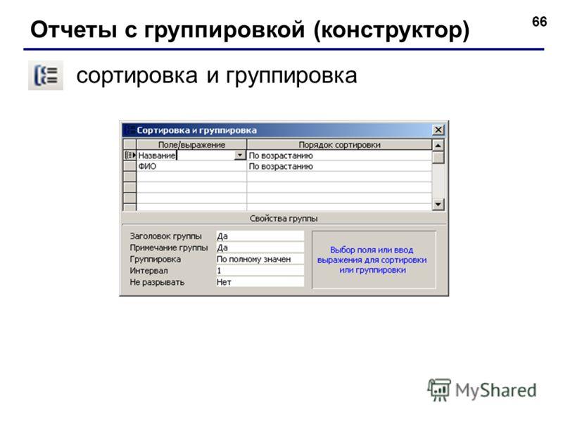 66 Отчеты с группировкой (конструктор) сортировка и группировка