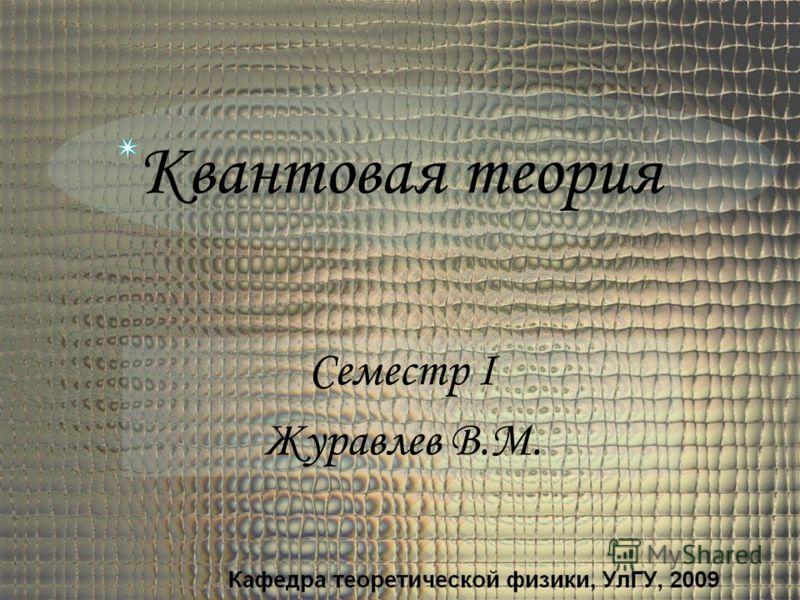 Квантовая теория Семестр I Журавлев В.М.