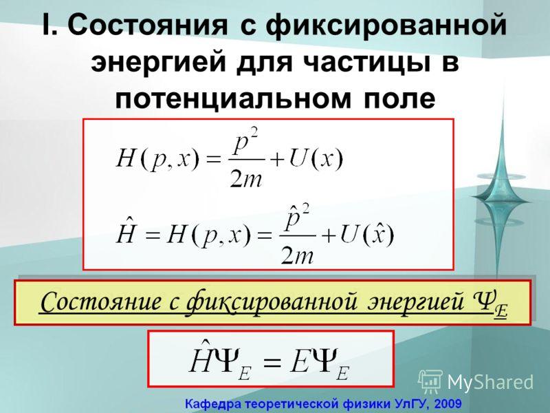 I. Состояния с фиксированной энергией для частицы в потенциальном поле Состояние с фиксированной энергией Ψ E