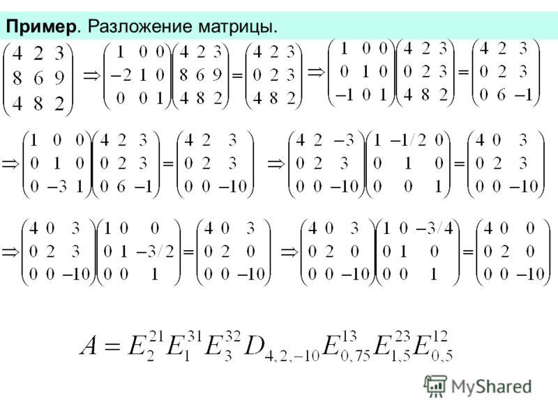 Пример. Разложение матрицы.