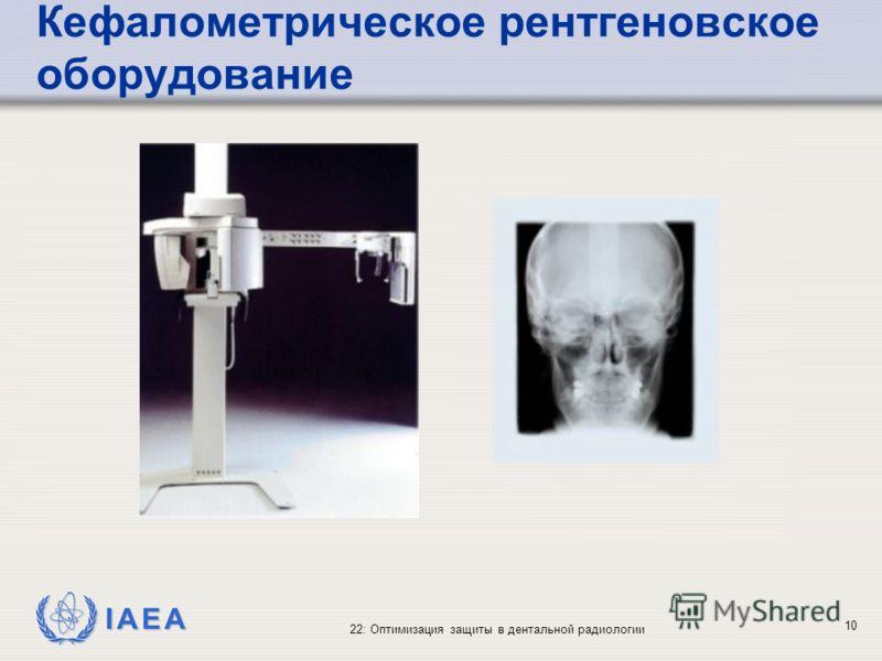 IAEA 22: Оптимизация защиты в дентальной радиологии 10 Кефалометрическое рентгеновское оборудование