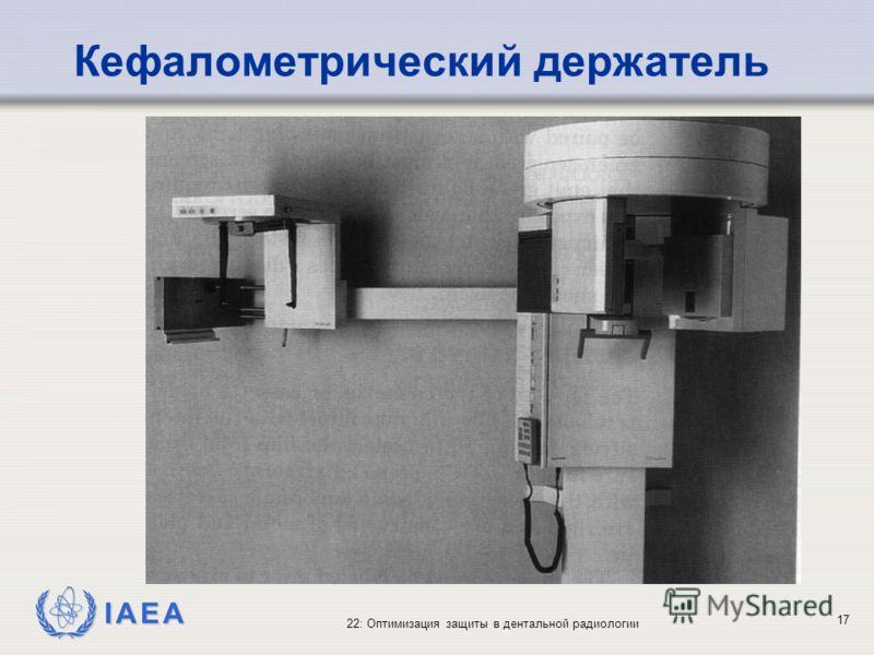 IAEA 22: Оптимизация защиты в дентальной радиологии 17 Кефалометрический держатель