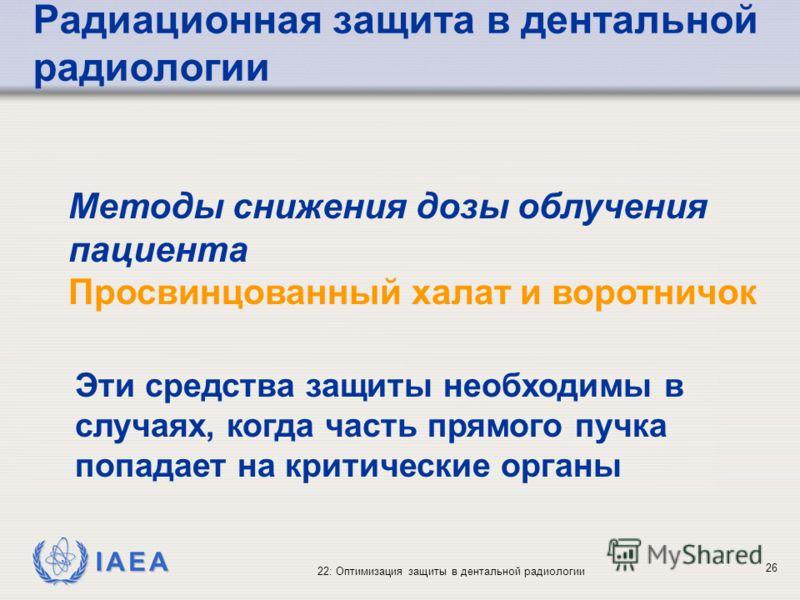 IAEA 22: Оптимизация защиты в дентальной радиологии 26 Методы снижения дозы облучения пациента Просвинцованный халат и воротничок Эти средства защиты необходимы в случаях, когда часть прямого пучка попадает на критические органы Радиационная защита в