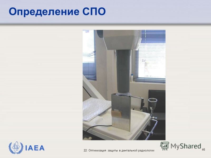 IAEA 22: Оптимизация защиты в дентальной радиологии 46 Определение СПО