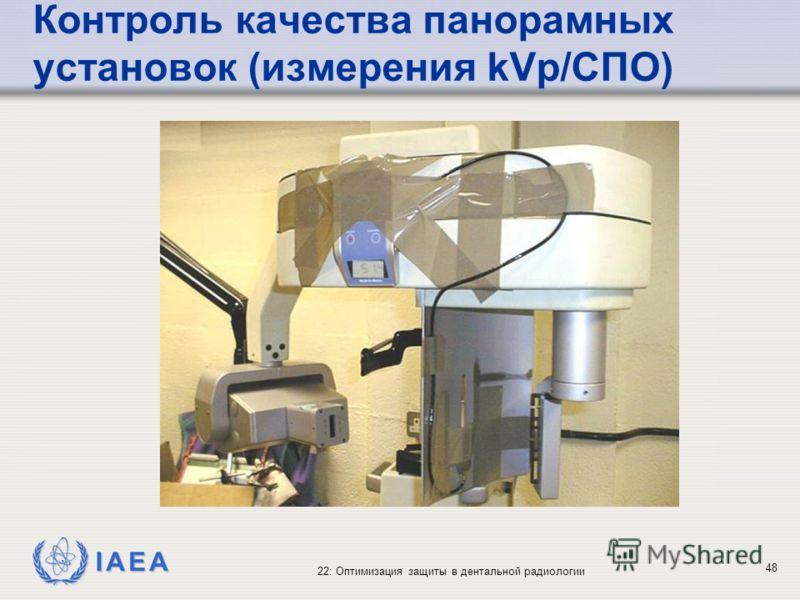 IAEA 22: Оптимизация защиты в дентальной радиологии 48 Контроль качества панорамных установок (измерения kVp/СПО)