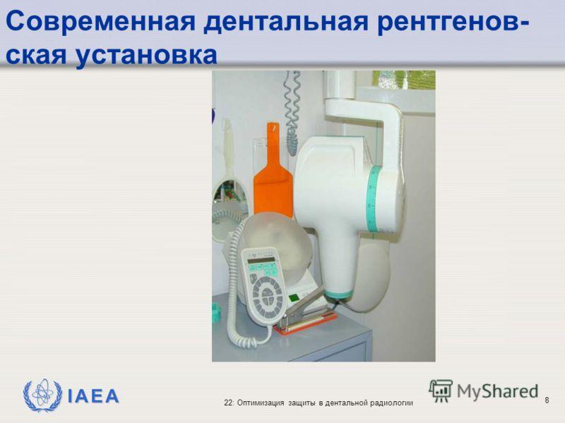 IAEA 22: Оптимизация защиты в дентальной радиологии 8 Современная дентальная рентгенов- ская установка